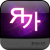 KoRusDic 한러-러한 사전 All-in-one Korean-Russian-Korean Dictio...