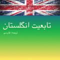 British Citizenship Persian